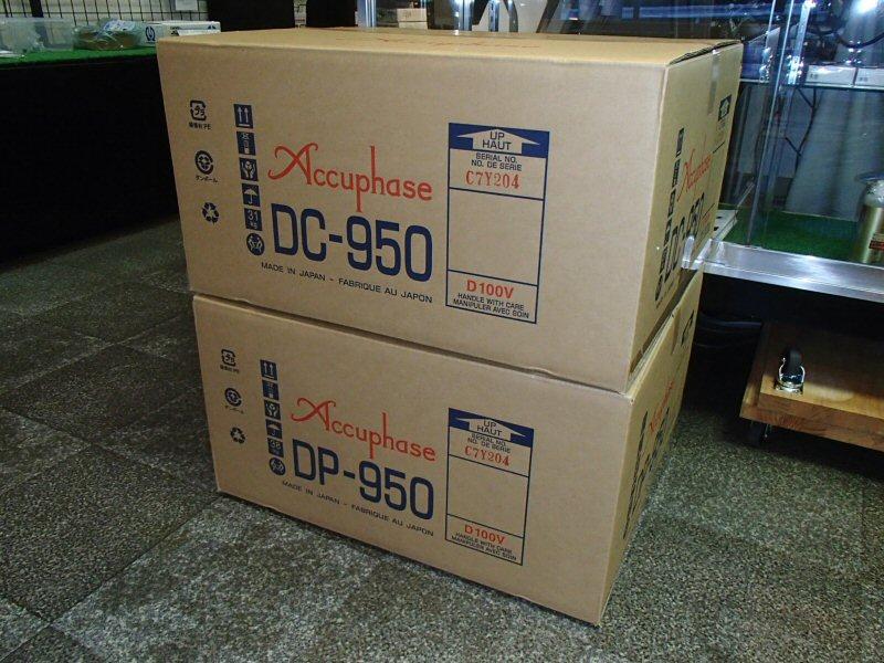 アキュフェーズDP-950&DC-950配達
