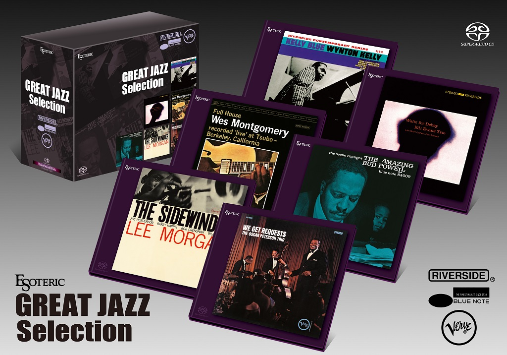 ESOTERIC SACD JAZZ BOX 12月22日発売!