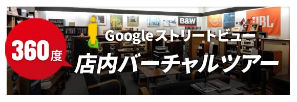 Googlemap バーチャルツアー