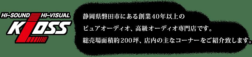 静岡県磐田市にある創業40年以上のピュアオーディオ、高級オーディオ専門店です。総売場面積約200坪、店内の主なコーナーをご紹介致します。