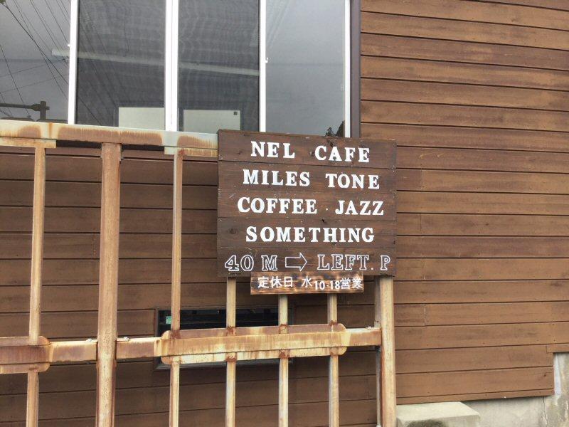 JAZZ喫茶MILES TONEさんに行ってきました