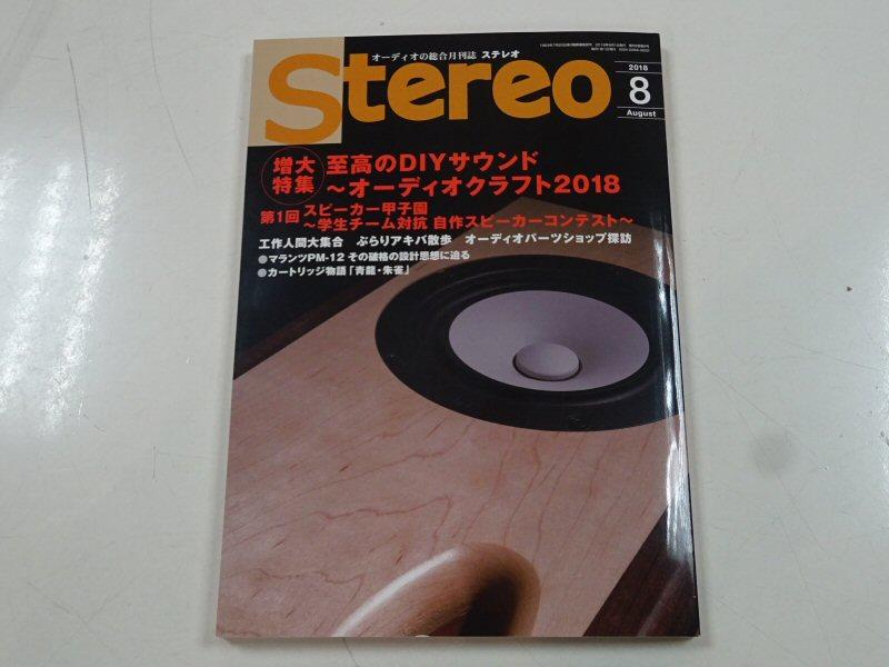 オーディオの総合月刊誌「Stereo」8月号