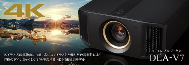 JVC 4KプロジェクターPREMIUM視聴会のお知らせ